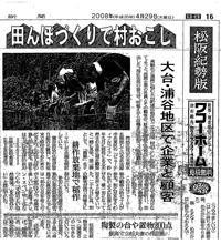 中日新聞1