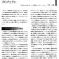 国交省機関紙