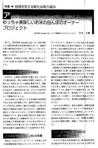 国交省機関紙1