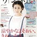 (株)宝島社『リンネル 8月号』
